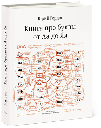 Book of Letters From Аа to Яя